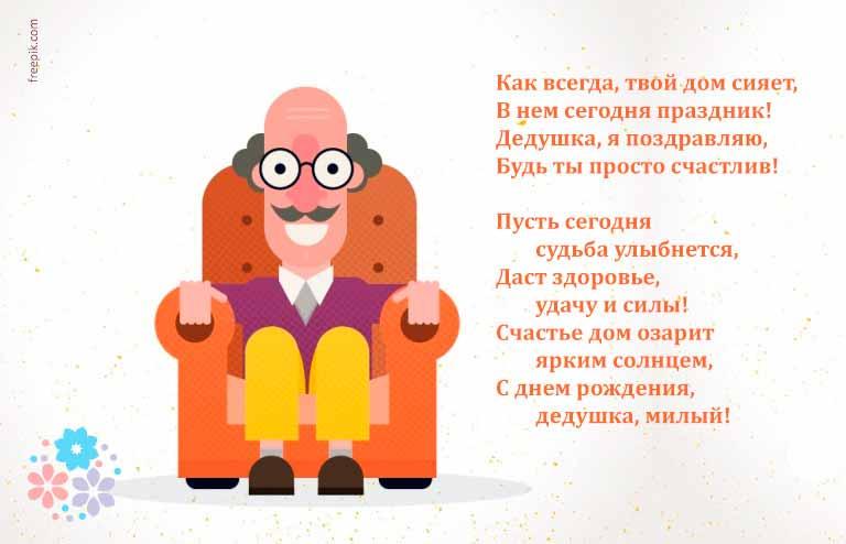 Стихи на день рождения дедушке короткие