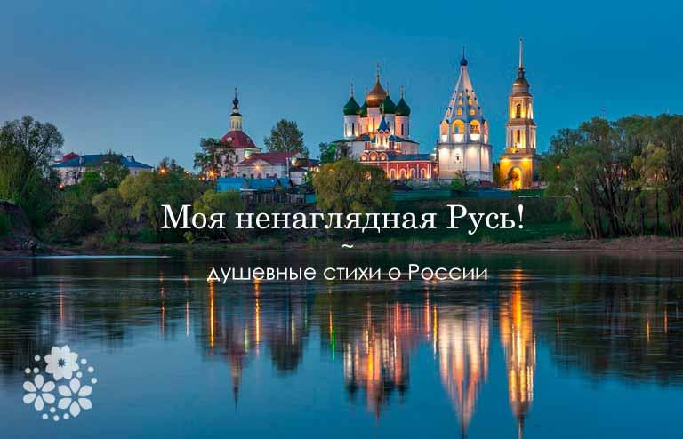 Душевные стихи о России