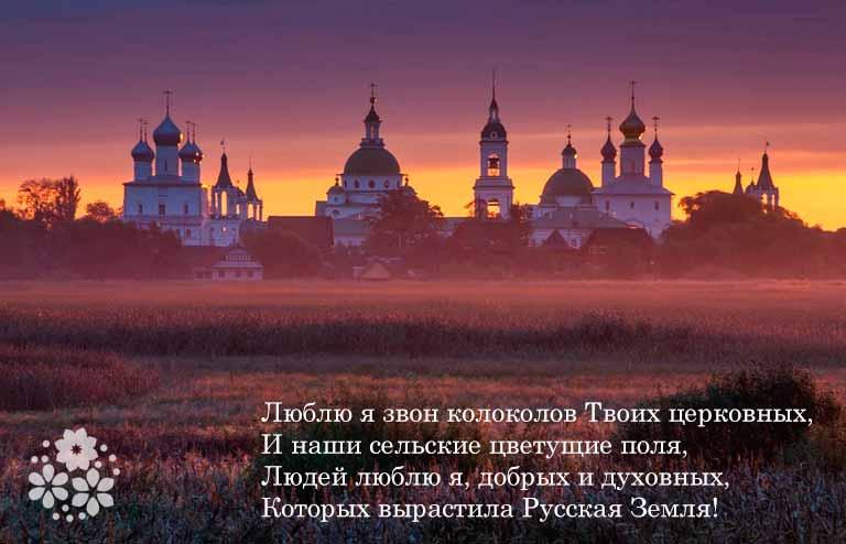 Стихи о России трогательные