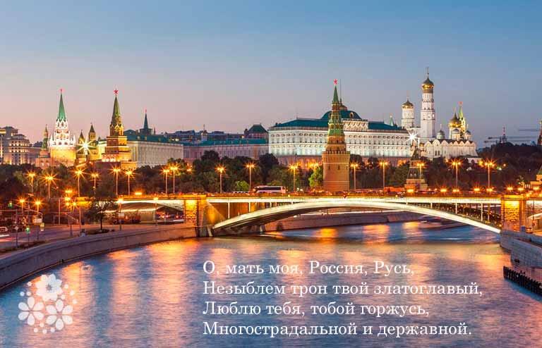 Стихи о России, о родине патриотические