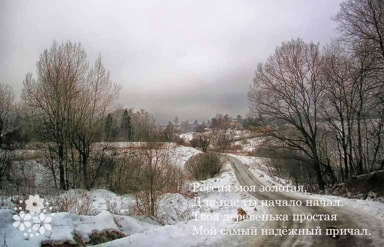 Стихи про Россию красивые