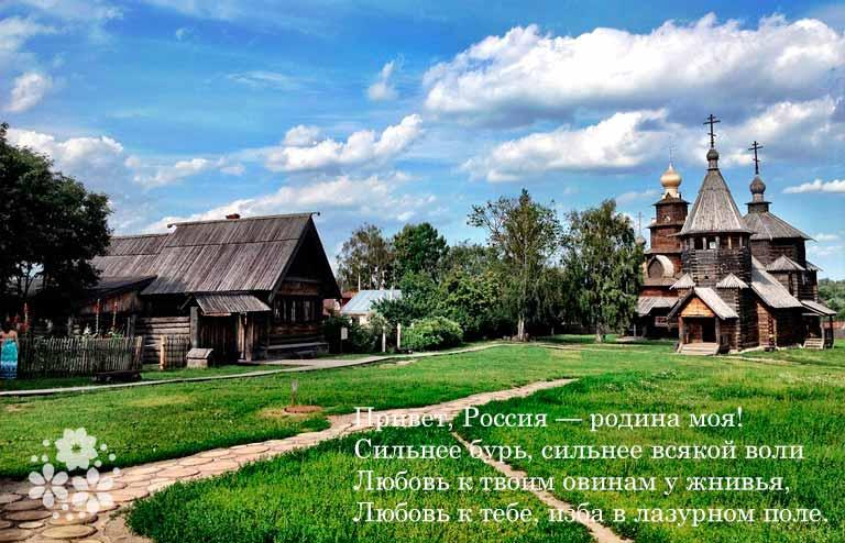 Стихи о России великих поэтов
