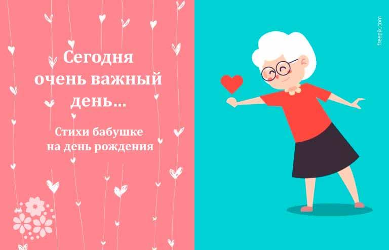 стихи бабушке на день рождения