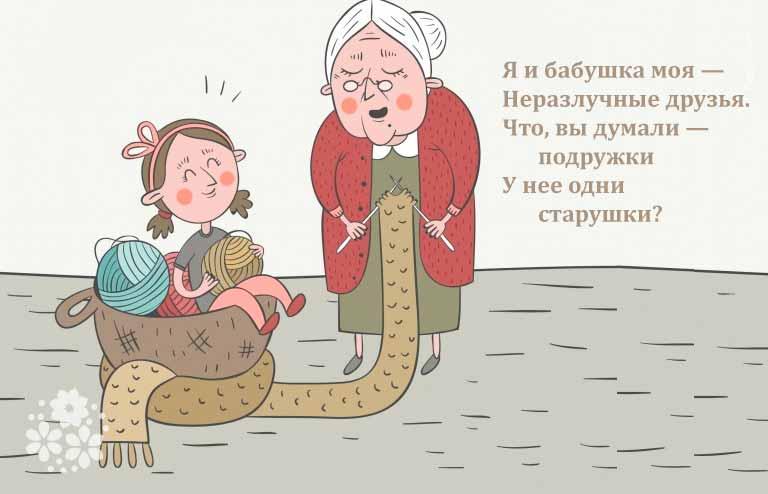 Поздравления бабушке от внука с приколом
