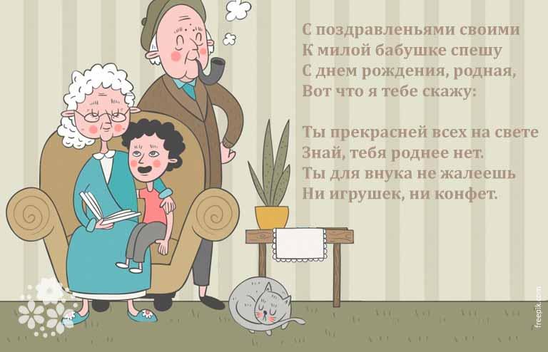 Открытка бабушке на др от внука