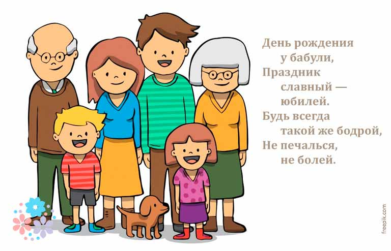 Стих про бабушку на день рождения