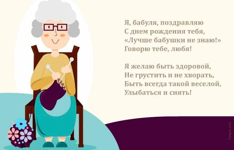 Поздравление с днем рождения бабулю короткие