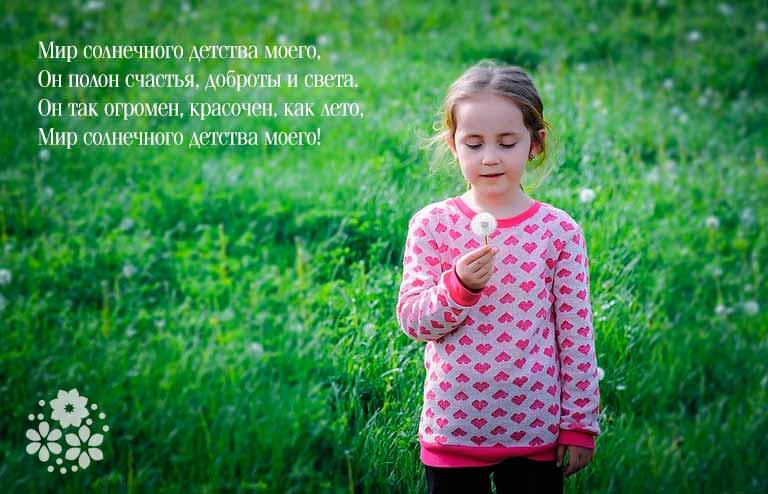 стихи о детстве трогательные до слез