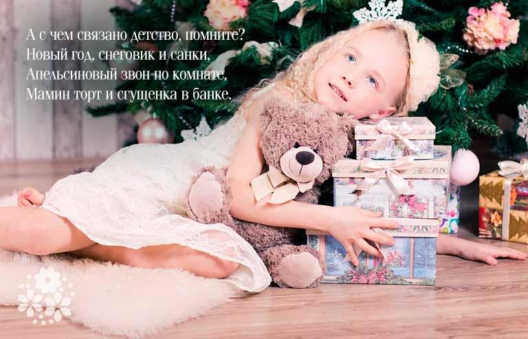 Стихи о детстве русских писателей