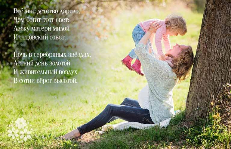 стихи о счастливом детстве