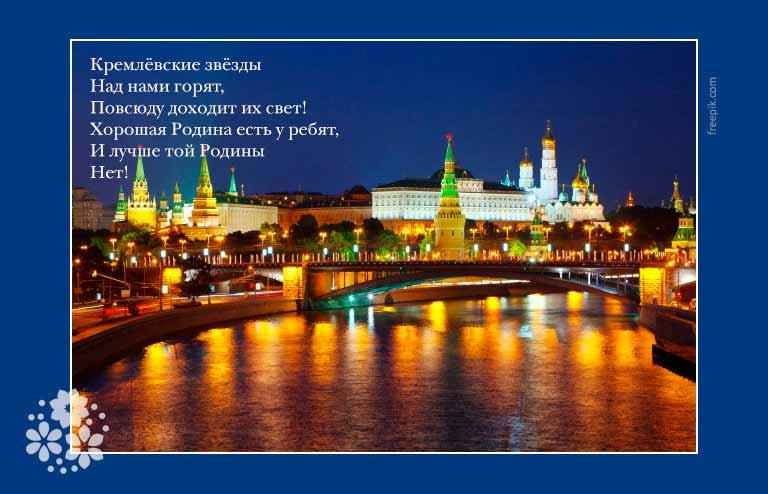 Короткие стихи про Россию для детей