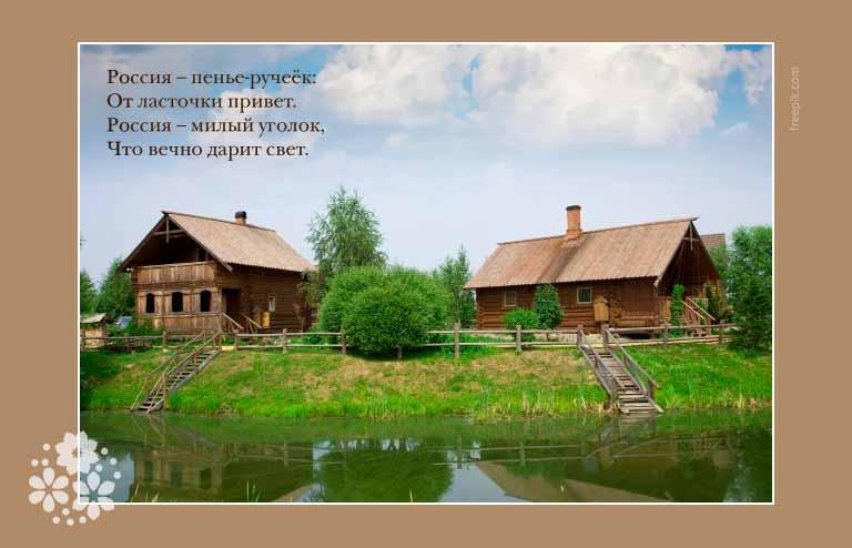 Стихи о России для детей 1-4 классов