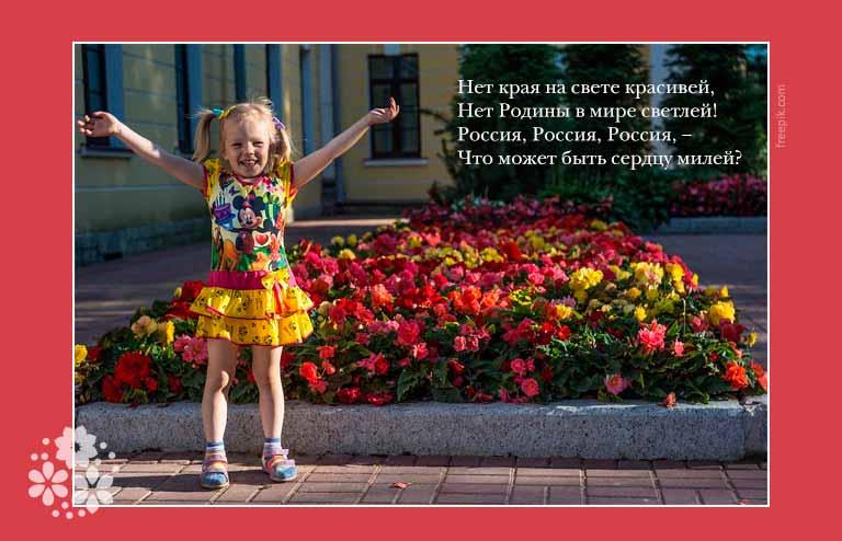 Стихи о России для детей современных поэтов