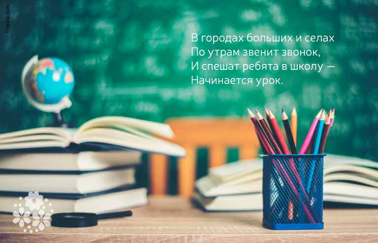 стихи ко дню учителя для старшеклассников