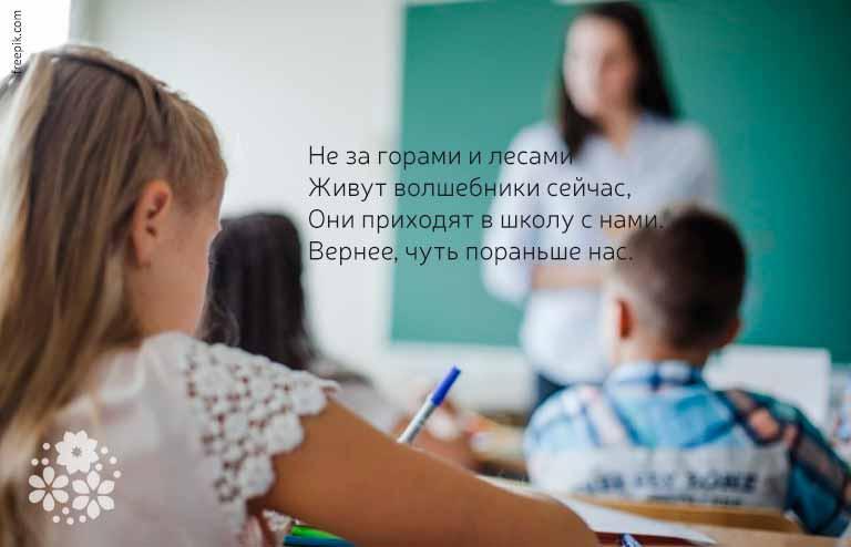 Короткие стихи на День учителя
