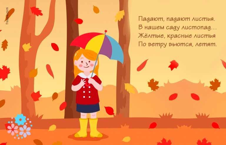 Детские стихи про осень русских поэтов