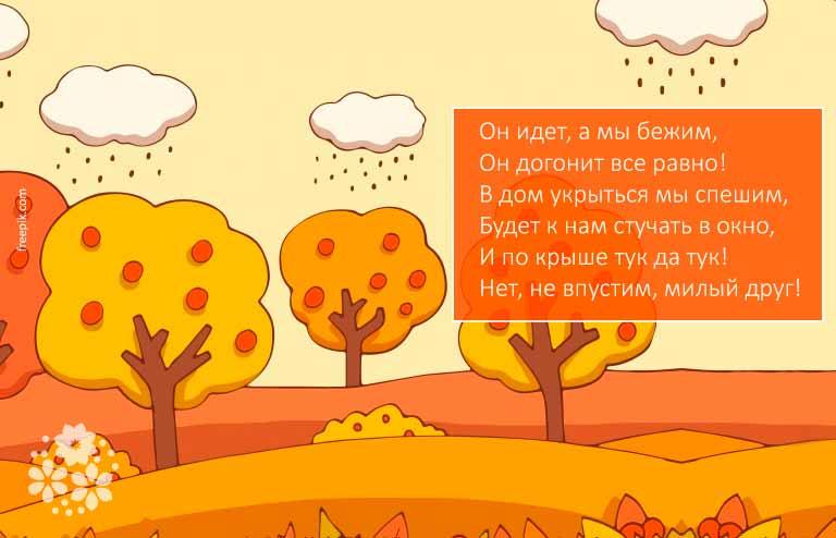 загадки про осень для школьников