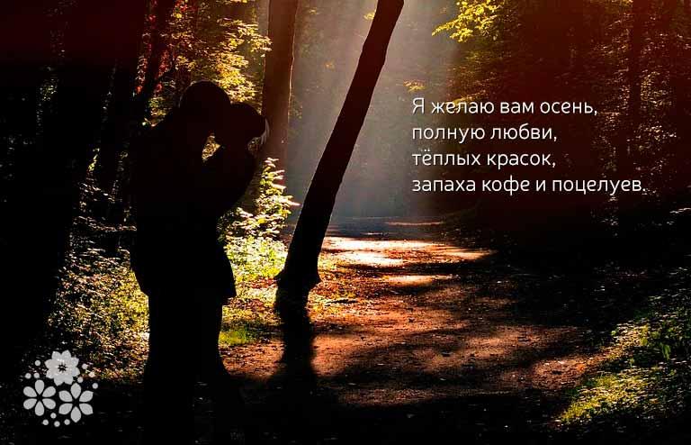 Цитаты и афоризмы про осень и любовь в прозе