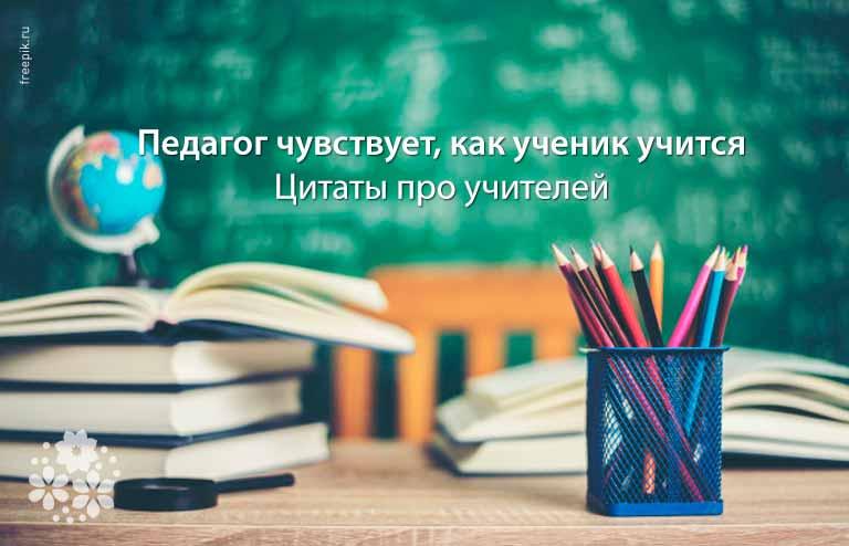 Цитаты про учителей