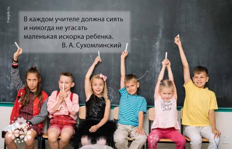 Цитаты и афоризмы великих учителей