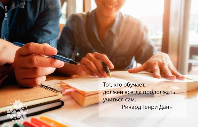 Красивые цитаты и афоризмы об учителе