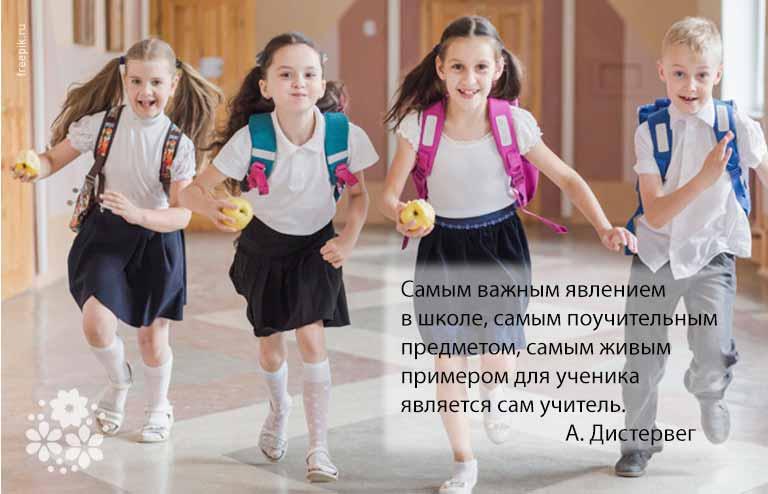 Цитаты и афоризмы ко Дню учителя