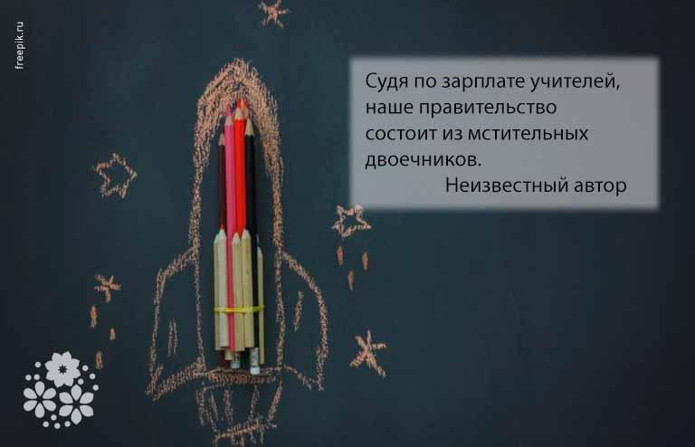 Смешные цитаты и афоризмы про учителей