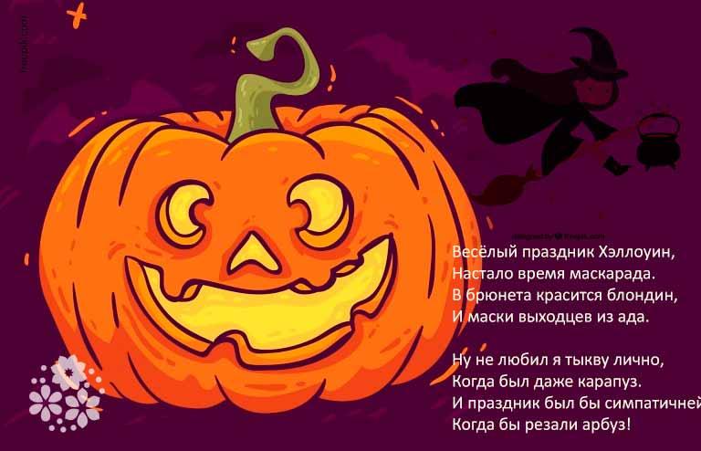 Стихи про Хэллоуин смешные