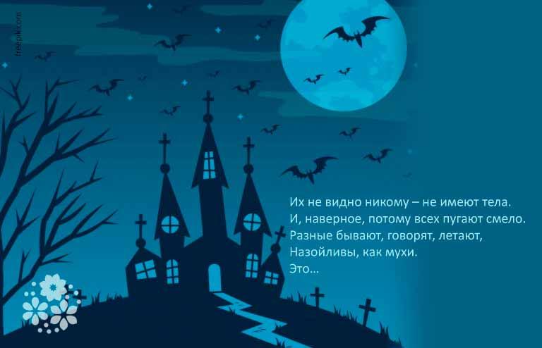 Считалки для Хэллоуина