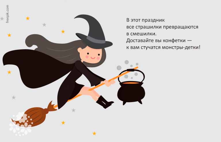 Цитаты и поздравления на Хэллоуин