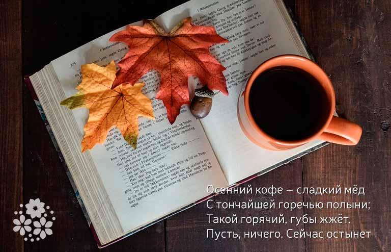 Цитаты и афоризмы про кофе и осень в стихах
