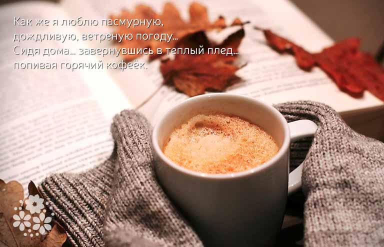 Цитаты и афоризмы про кофе и осень в прозе