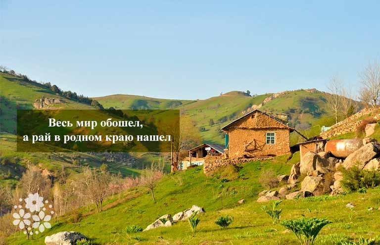 Украинские и белорусские пословицы и поговорки о Родине