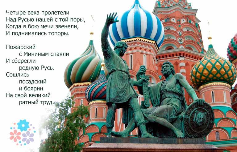 В единстве сила России