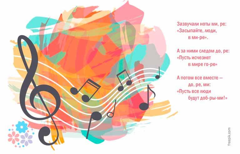 Стихи о музыке для детей дошкольного возраста