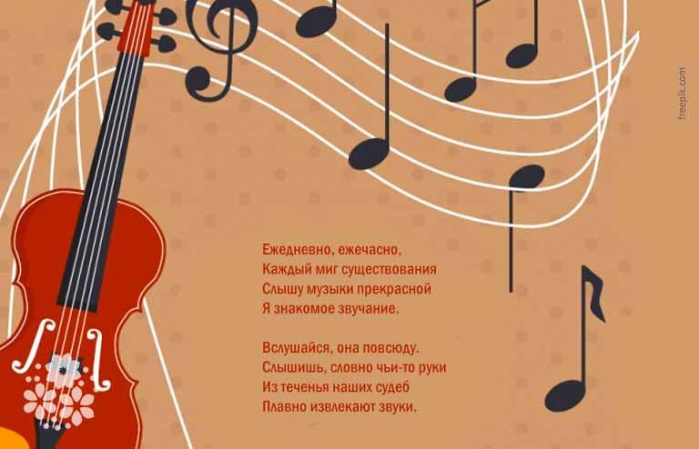 Стихи о музыке для 5 класса