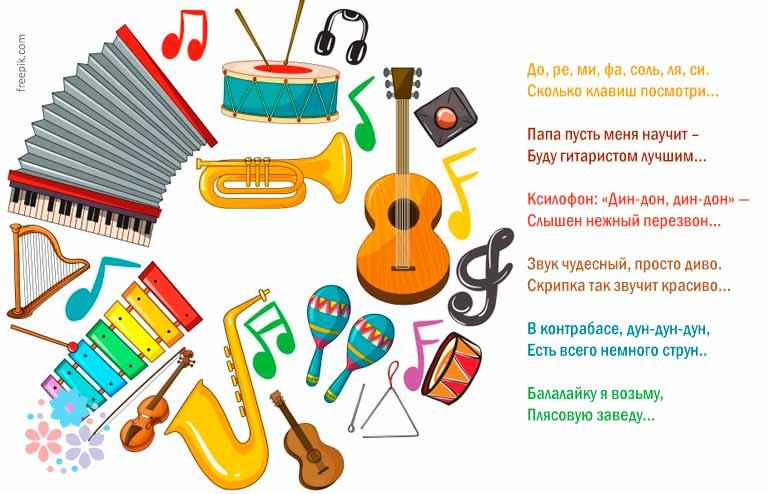 Красивые детские стихи про музыку