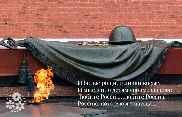 Стихи о любви к Родине и патриотизме