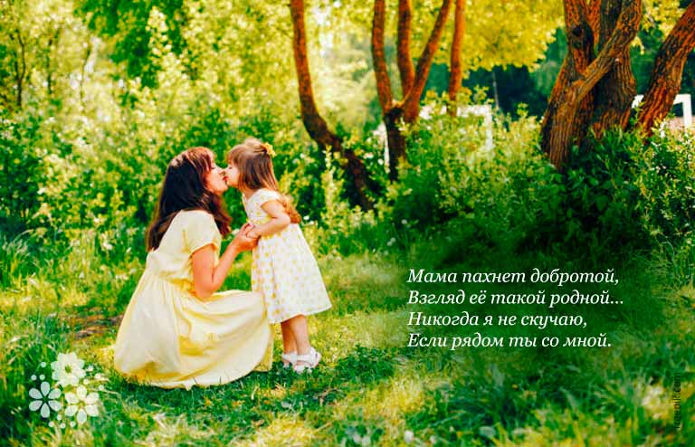 Стихи ко Дню матери для дошкольников