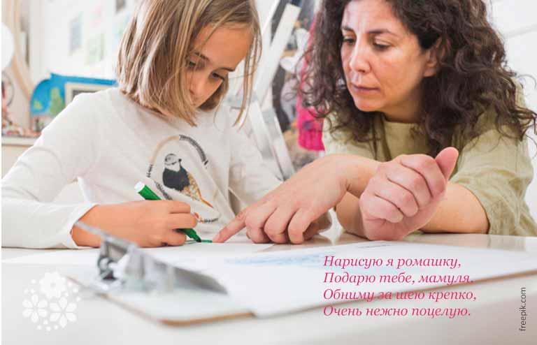 Стихи о маме для детей 6-7 лет