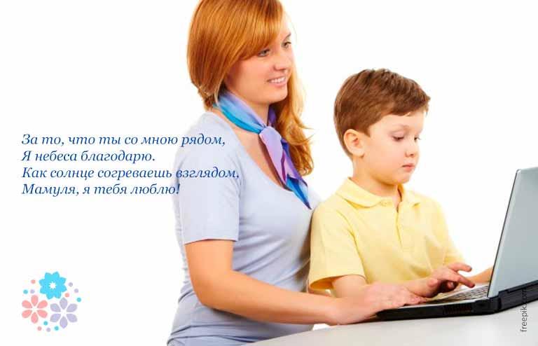 Стихи ко Дню матери для детей начальной школы