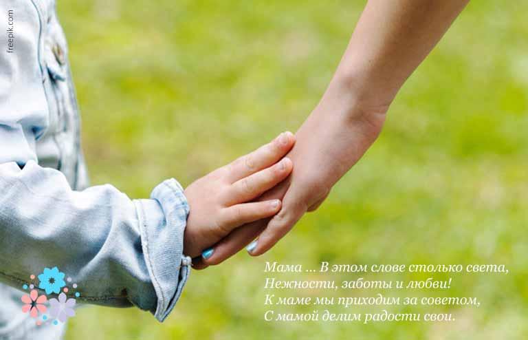 Поздравления с Днём матери в стихах и прозе