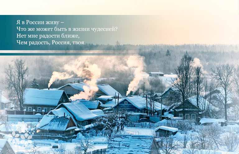 Стихи о малой родине: о селе, посёлке, городе