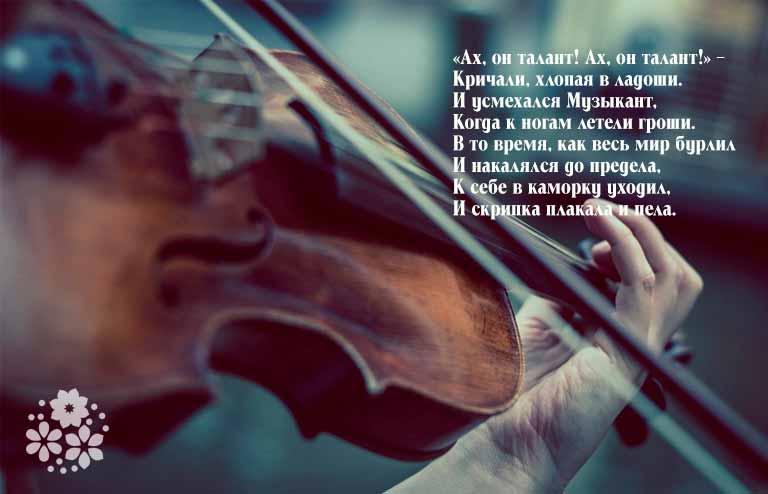 Короткие, красивые стихи о музыке