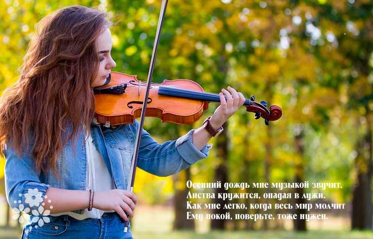 Красивые стихи про музыку и осень