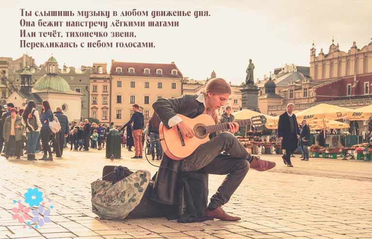 Красивые стихи о музыке
