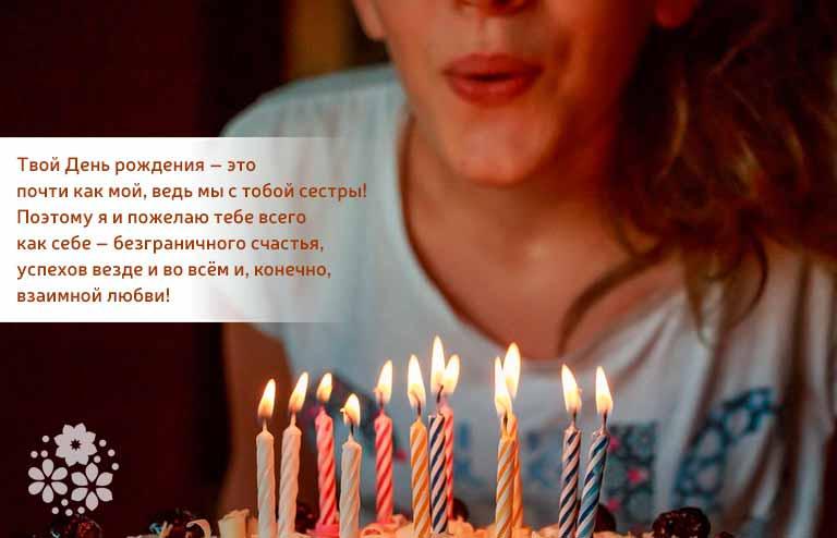 Стихи с Днём рождения сестре в прозе