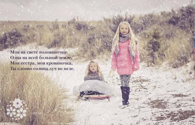 Стихи про старшую сестру до слёз