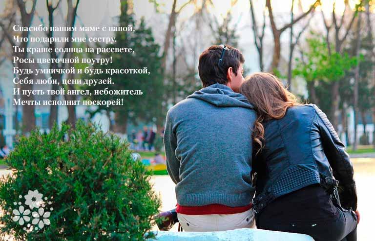 Трогательные стихи про брата и сестру