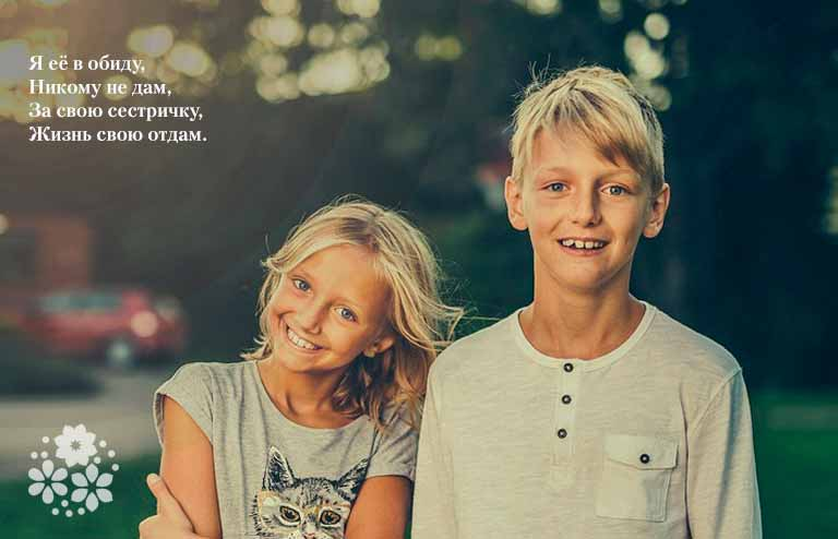 Стихи сестрёнке от сестры и от брата